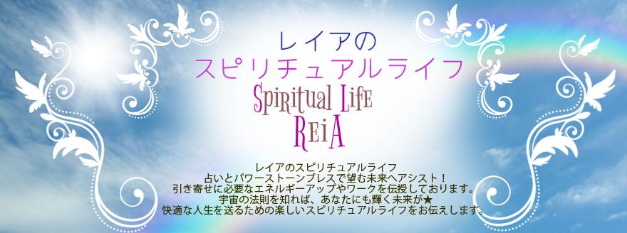 東京都渋谷区の占い師 ReiA(レイア)あなたの望みを叶えるパワーストーンを作っています
